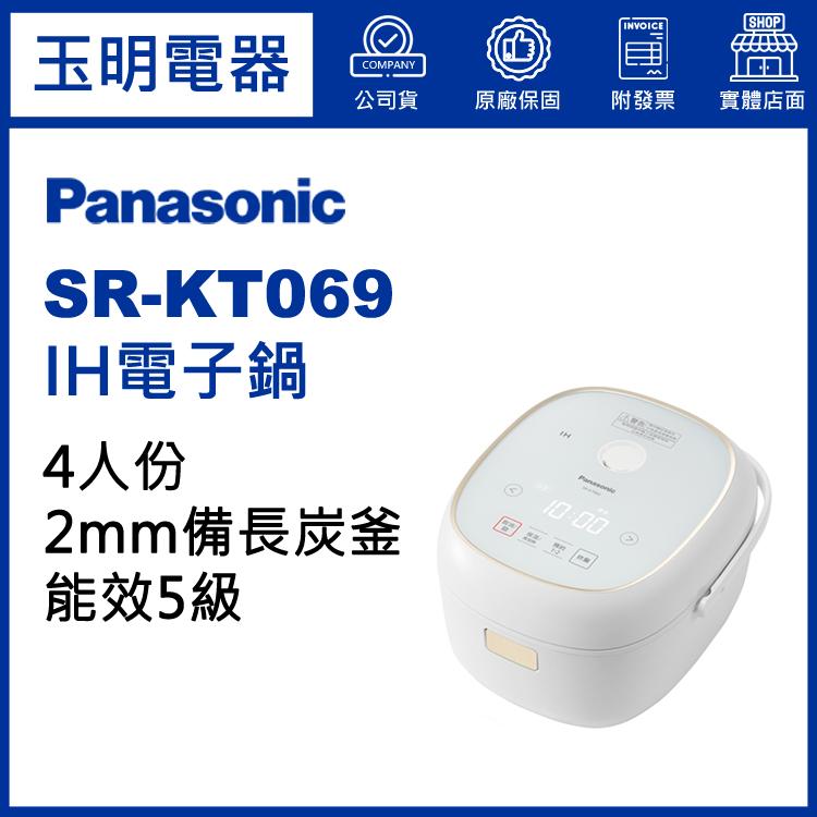 國際牌4人份IH電子鍋 SR-KT069 登入會員享優惠