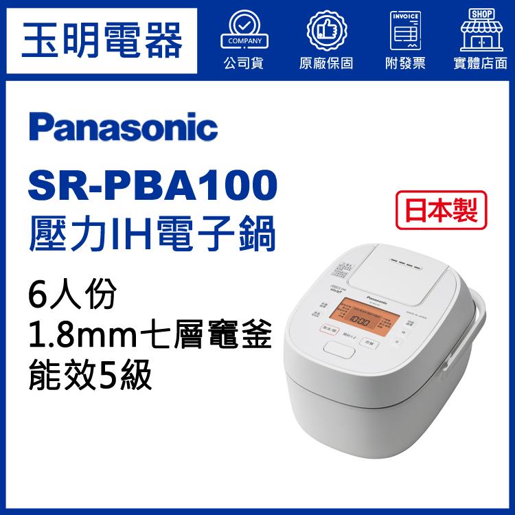 國際牌6人份壓力IH電子鍋 SR-PBA100 登入會員享優惠