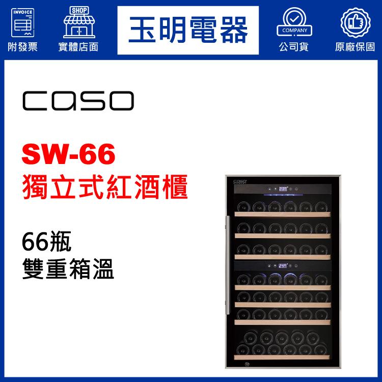 德國CASO 66瓶獨立式雙溫紅酒櫃 SW-66 來電享優惠