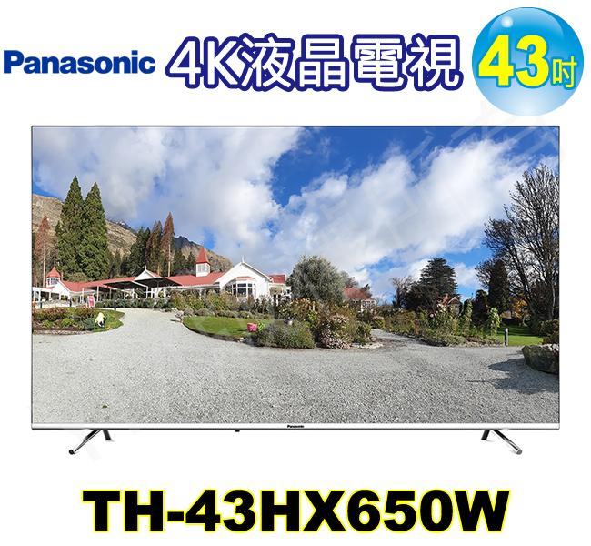 國際牌電視TH-43HX650W