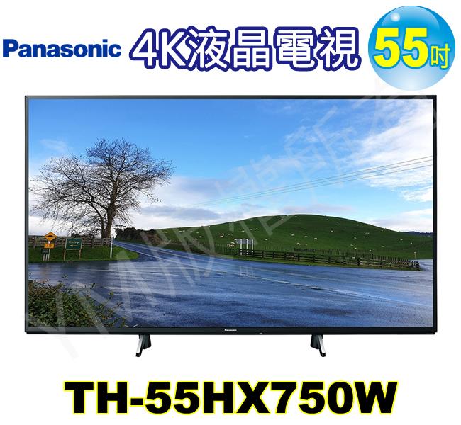 國際牌電視TH-55HX750W