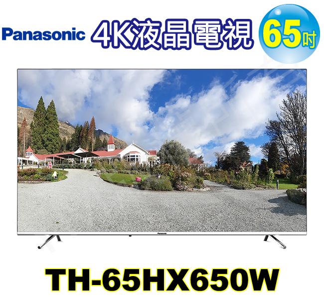 國際牌65吋4K聯網液晶電視 TH-65HX650W 登入會員享優惠