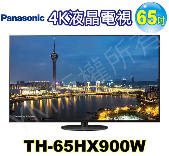 國際牌65吋4K聯網液晶電視 TH-65HX900W 登入會員享優惠