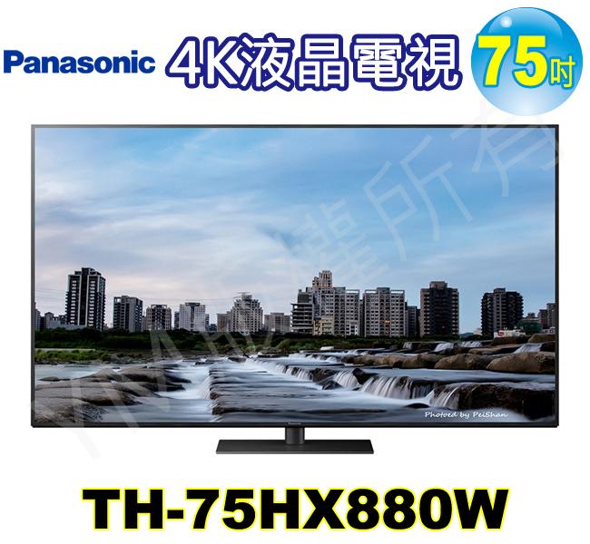 國際牌電視TH-75HX880W