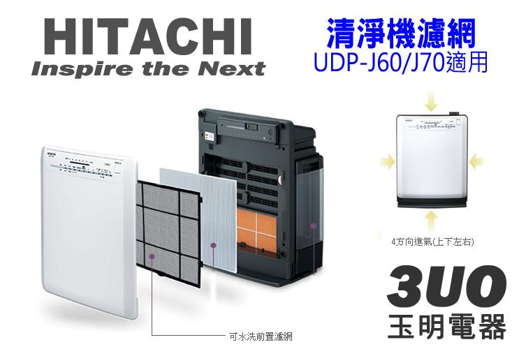 日立空氣清淨機UDP-J60/UDP-J70專用前置濾網 EP-BX4002