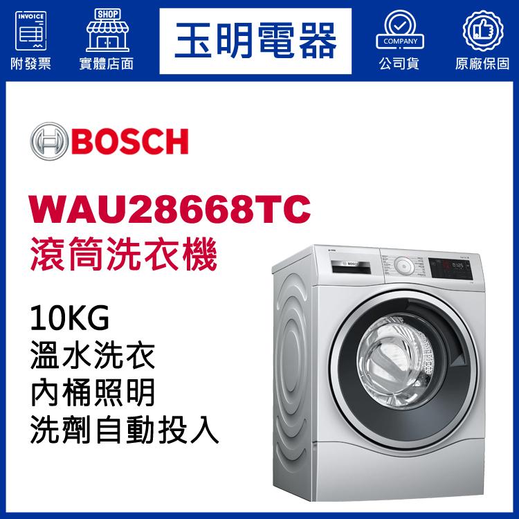 德國BOSCH歐規10KG溫水滾筒洗衣機 WAU28668TC
