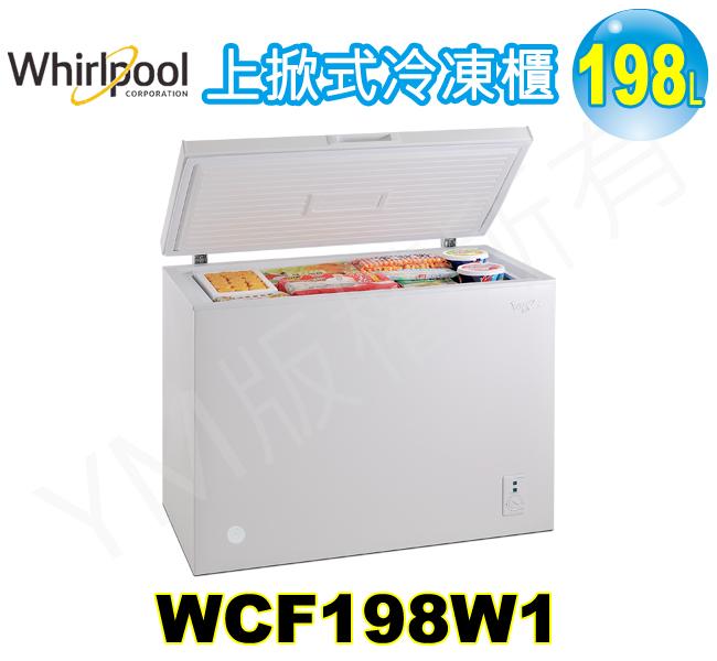 美國惠而浦198L上掀式冷凍櫃 WCF198W1 登入會員享優惠