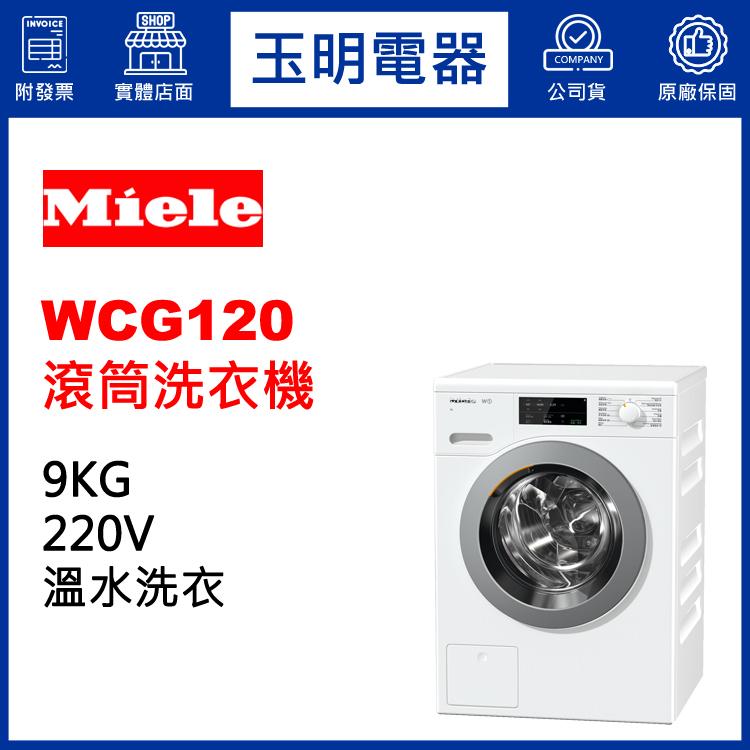德國MIELE歐規9KG溫水滾筒洗衣機 WCG120 登入會員享優惠