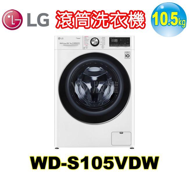 LG 10.5KG蒸氣洗脫烘滾筒洗衣機 WD-S105VDW 登入會員享優惠