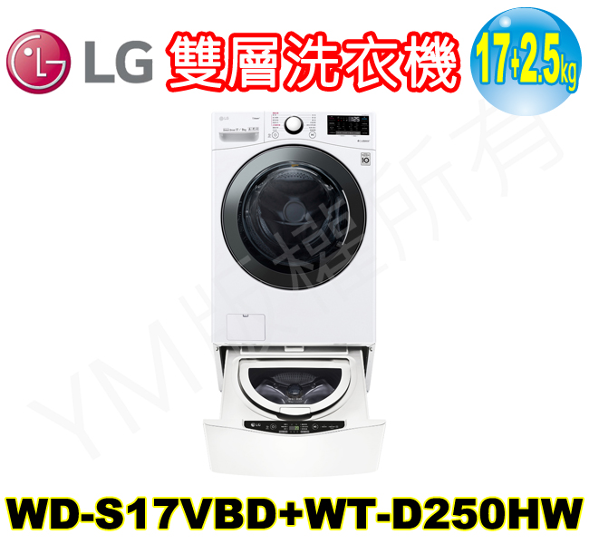 LG 17+2.5KG上下雙層滾筒洗衣機 WD-S17VBD+WT-D250HW 登入會員享優惠
