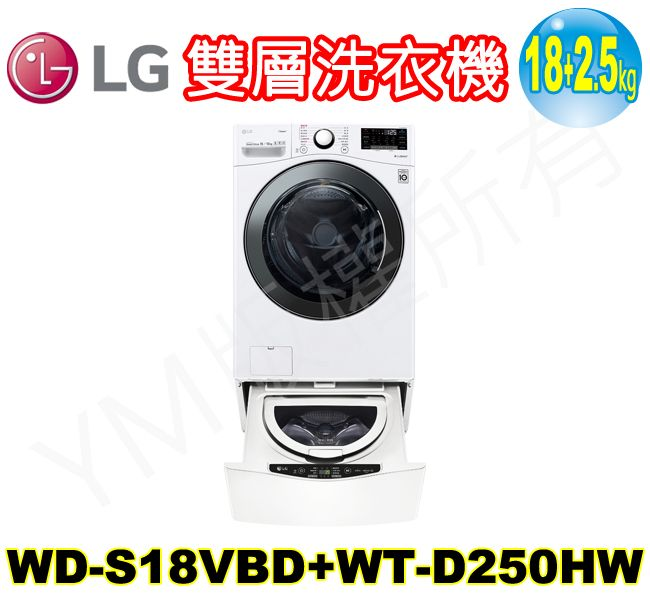LG 18+2.5KG上下雙層滾筒洗衣機 WD-S18VBD+WT-D250HW 登入會員享優惠