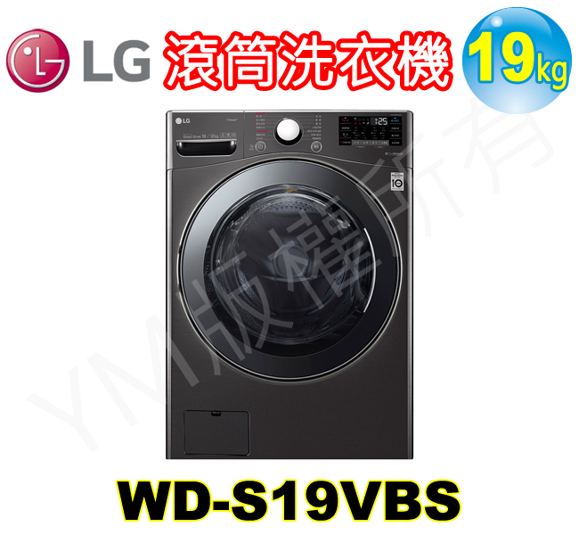 LG洗衣機WD-S19VBS