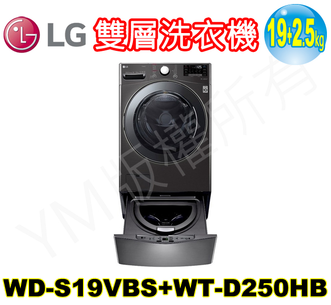 LG 19+2.5KG上下雙層滾筒洗衣機 WD-S19VBS+WT-D250HB 登入會員享優惠