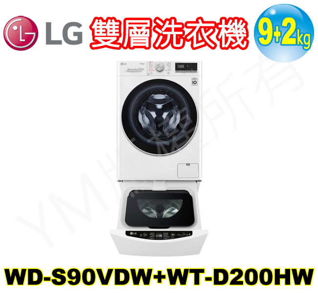 LG 9+2KG上下雙層滾筒洗衣機 WD-S90VDW+WT-D200HW 登入會員享優惠