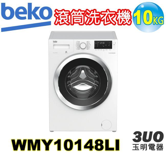 倍科洗衣機WMY10148LI