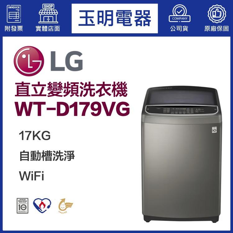 LG 17KG變頻直立洗衣機 WT-D179VG 登入會員享優惠