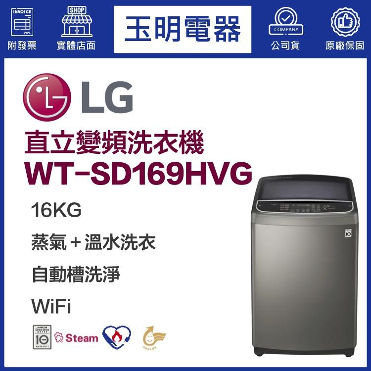LG 16KG蒸氣變頻直立洗衣機 WT-SD169HVG 登入會員享優惠