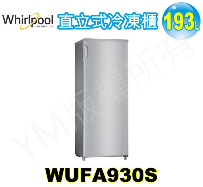 惠而浦冷凍櫃WUFA930S