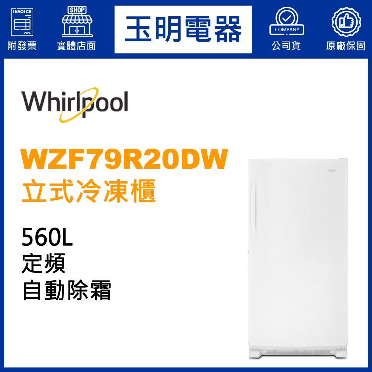美國惠而浦560L直立式冷凍櫃 WZF79R20DW 登入會員享優惠