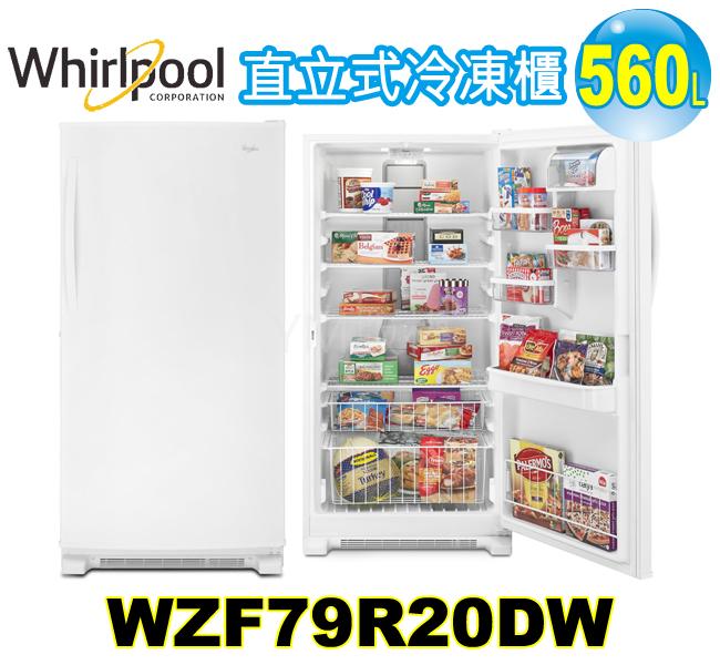 惠而浦冷凍櫃WZF79R20DW
