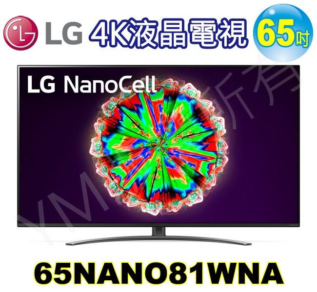 LG 65吋4K AI語音物聯網奈米液晶電視 65NANO81WNA