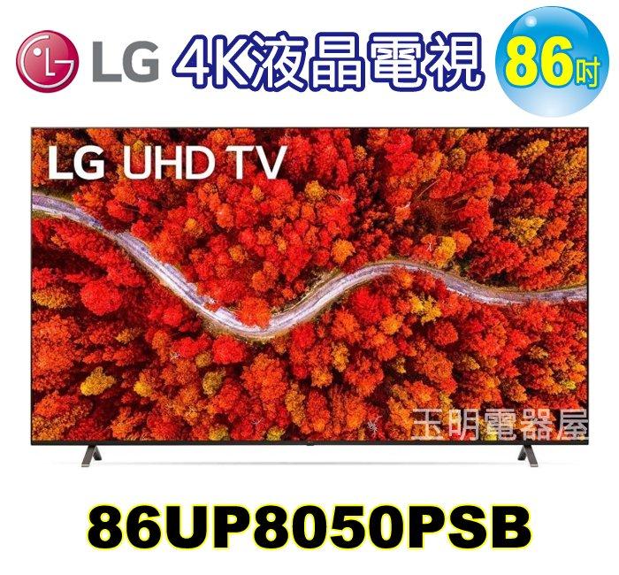 LG 86吋4K AI語音物聯網液晶電視 86UP8050PSB