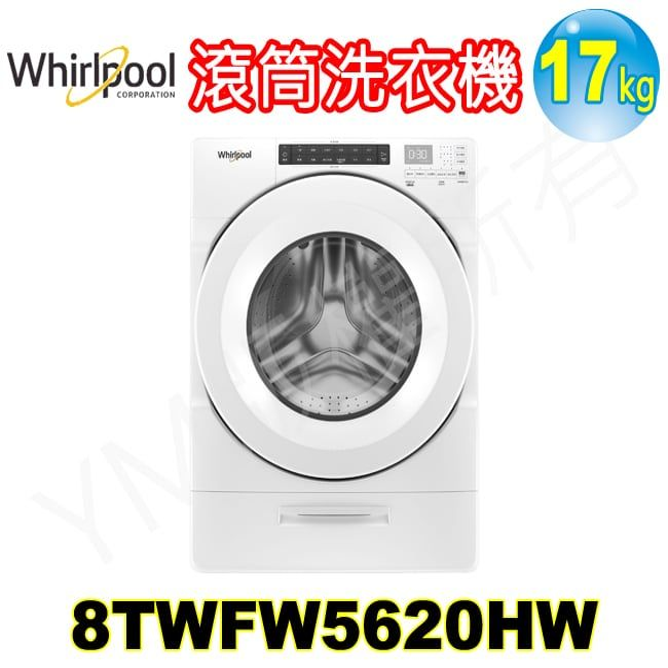 美國惠而浦17KG溫水滾筒洗衣機 8TWFW5620HW