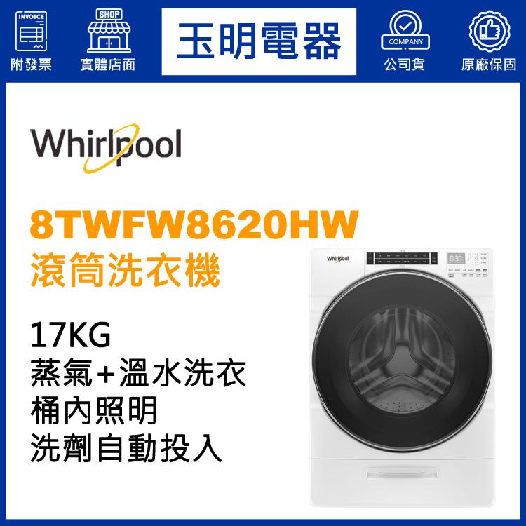 美國惠而浦17KG蒸氣溫水滾筒洗衣機 8TWFW8620HW