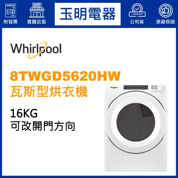 美國惠而浦16KG瓦斯型烘乾衣機 8TWGD5620HW