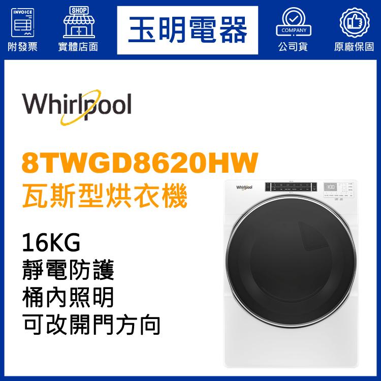 美國惠而浦16KG瓦斯型烘乾衣機 8TWGD8620HW