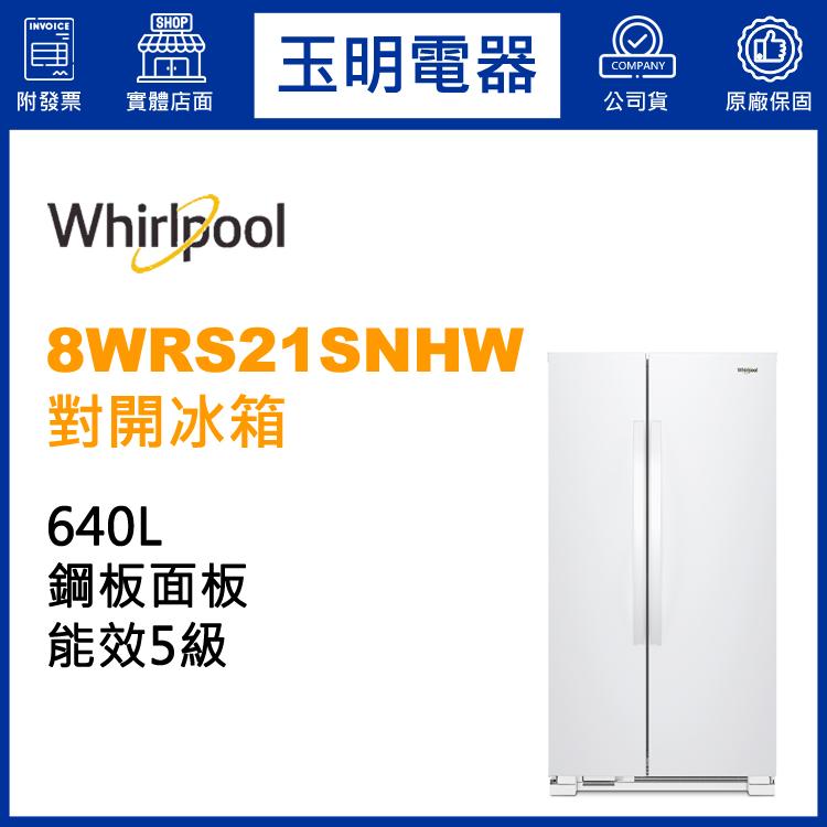 美國惠而浦640L對開冰箱 8WRS21SNHW 登入會員享優惠