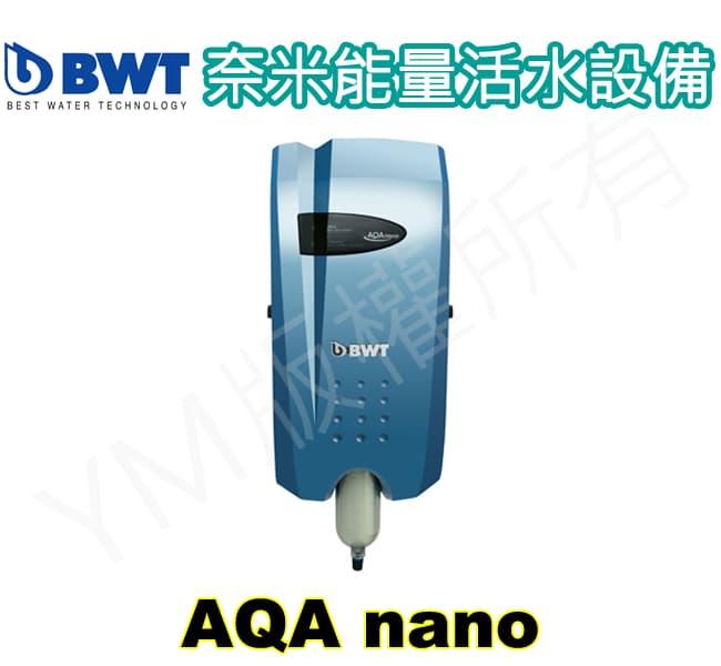倍世家用全屋式奈米能量活水設備 AQA nano