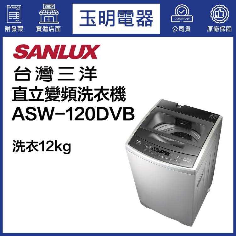 台灣三洋12KG超音波變頻直立洗衣機 ASW-120DVB