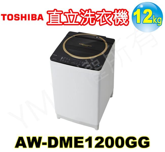 東芝12KG鍍膜變頻直立洗衣機 AW-DME1200GG