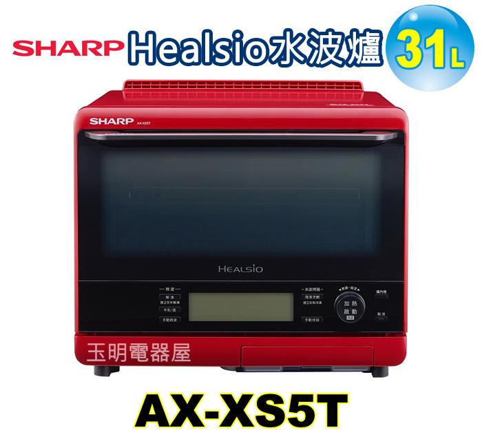 夏普31L水波爐 AX-XS5T