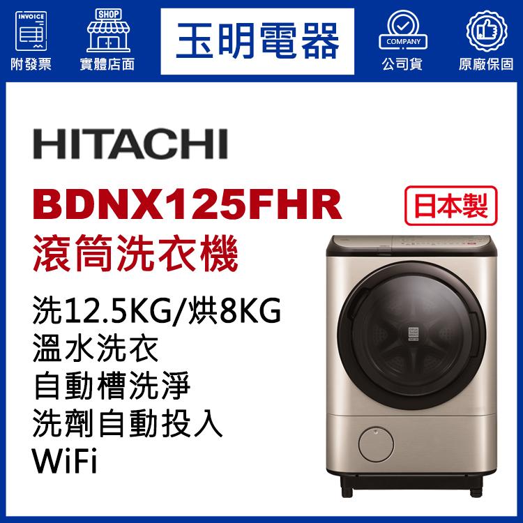 日立12.5KG洗脫烘溫水滾筒洗衣機 BDNX125FHR※加入會員享優惠價