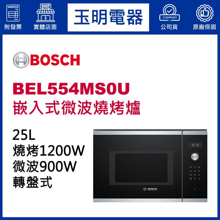 德國BOSCH 25L嵌入式燒烤微波爐 BEL554MS0U (安裝費另計)
