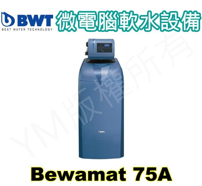 倍世家用全屋式微電腦軟水設備 Bewamat 75A 登入會員享優惠