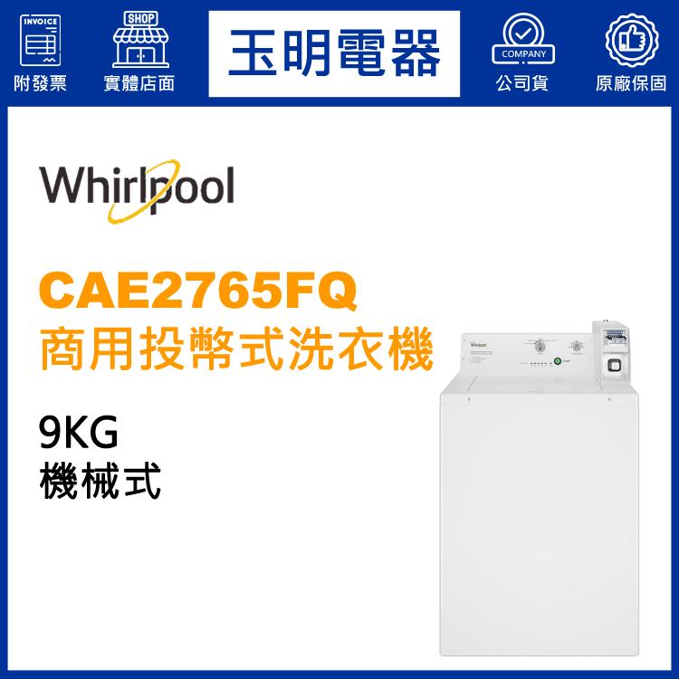 美國惠而浦9KG投幣式直立洗衣機 CAE2765FQ