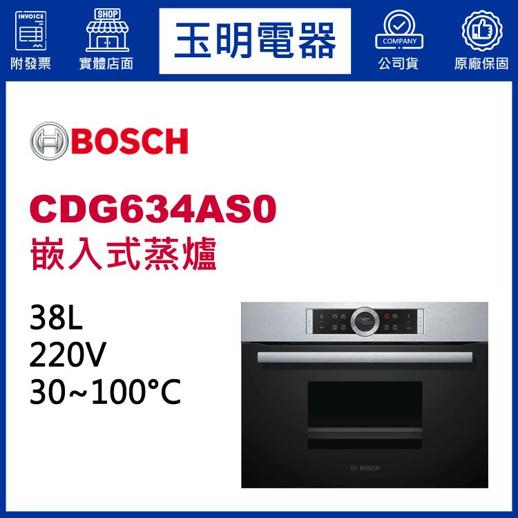 德國BOSCH 38L嵌入式蒸爐 CDG634AS0 (安裝費另計)