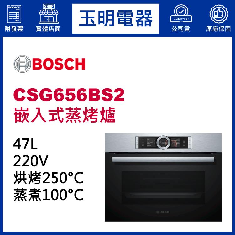 德國BOSCH 47L嵌入式蒸烤爐 CSG656BS2 (安裝費另計)