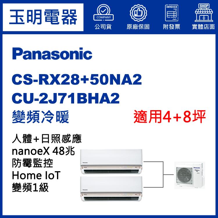 國際牌《變頻冷暖》1大1小分離式冷氣 CU-2J71BHA2/CS-RX28GA2+RX50GA2 (適用4+8坪)