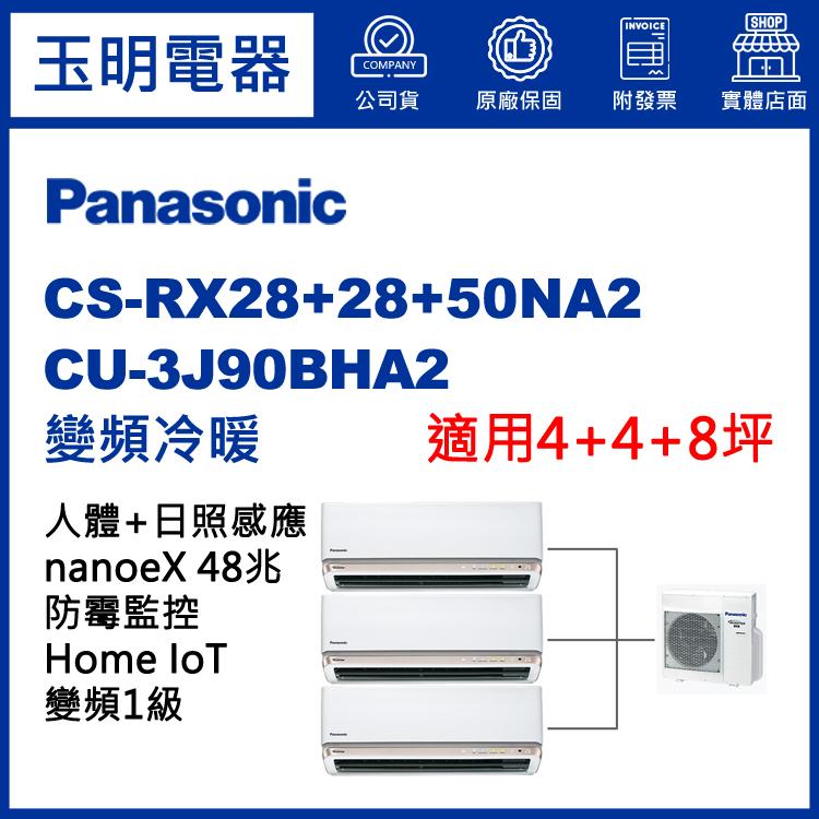 國際牌《變頻冷暖》1對3分離式冷氣 CU-3J90BHA2/CS-RX28GA2×2+RX50GA2 (適用4+4+8坪)
