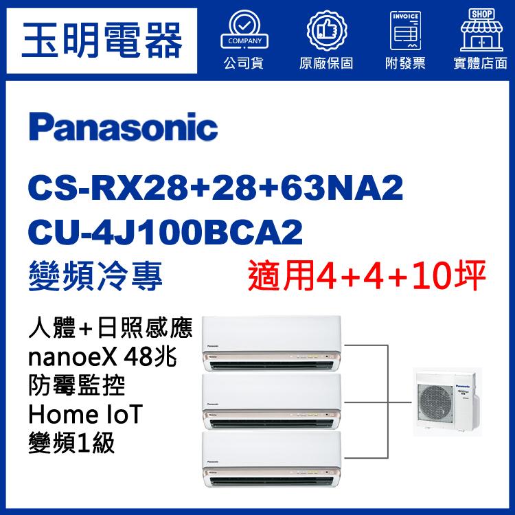 國際牌《變頻冷專》1對3分離式冷氣 CU-4J100BCA2/CS-RX28GA2×2+RX63GA2 (適用4+4+10坪)