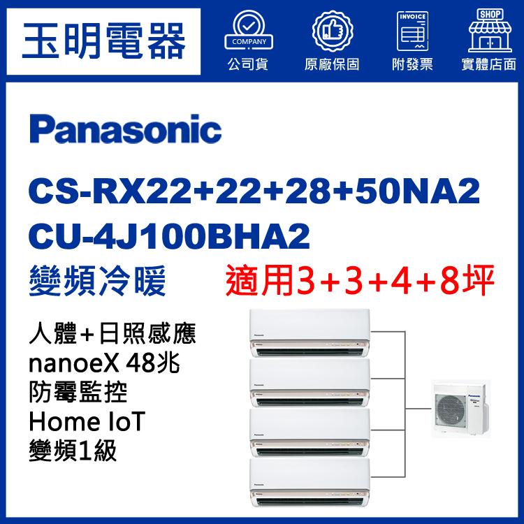 國際牌《變頻冷暖》1對4分離式冷氣 CU-4J100BHA2/CS-RX22GA2×2+RX28GA2+RX50GA2 (適用3+3+4+8坪)