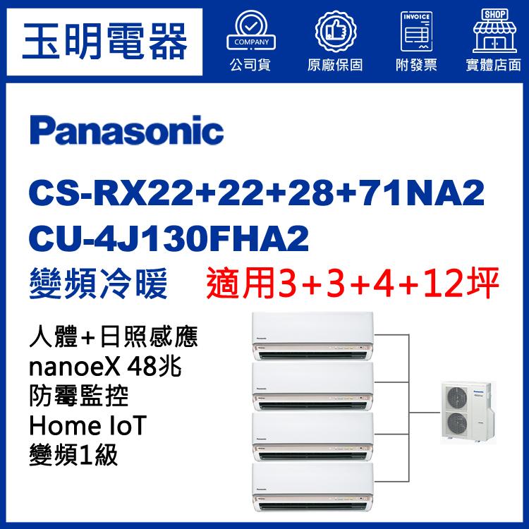 國際牌《變頻冷暖》1對4分離式冷氣 CU-4J130FHA2/CS-RX22GA2×2+RX28GA2+RX71GA2 (適用3+3+4+12坪)