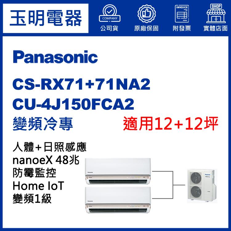 國際牌《變頻冷專》1對2分離式冷氣 CU-4J150FCA2/CS-RX71GA2×2 (適用12+12坪)