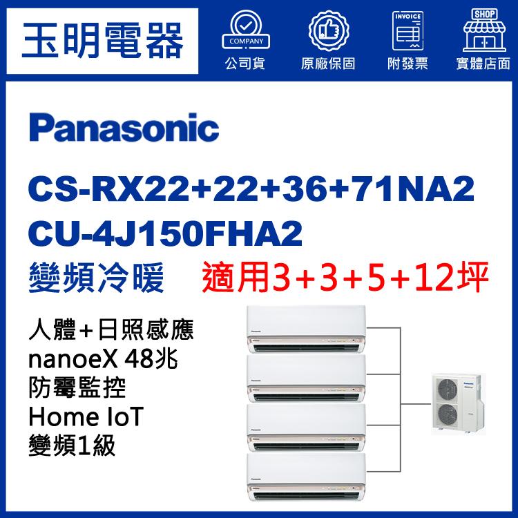國際牌《變頻冷暖》1對4分離式冷氣 CU-4J150FHA2/CS-RX22GA2×2+RX36GA2+RX71GA2 (適用3+3+5+12坪)