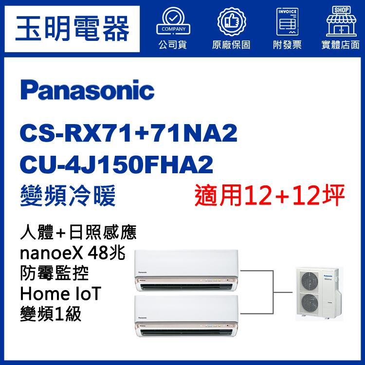 國際牌《變頻冷暖》1對2分離式冷氣 CU-4J150FHA2/CS-RX71GA2×2 (適用12+12坪)