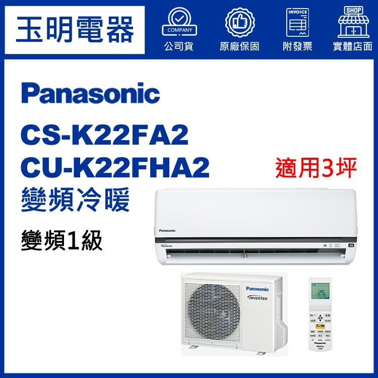 國際牌《K型變頻冷暖》分離式冷氣 CS-K22FA2/CU-K22FHA2 (適用3坪)